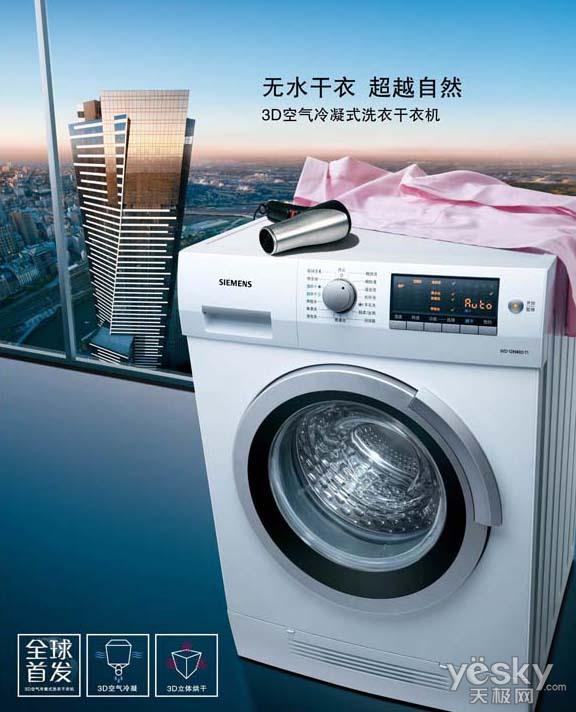 西门子3d空气冷凝洗衣机深入解析